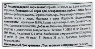 TetraPro Energy 10л